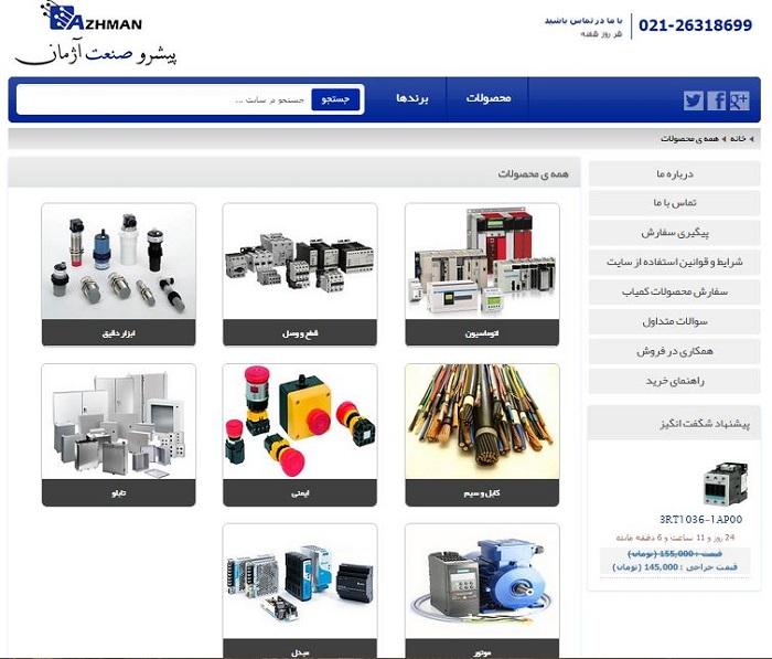 همه محصولات آژمان